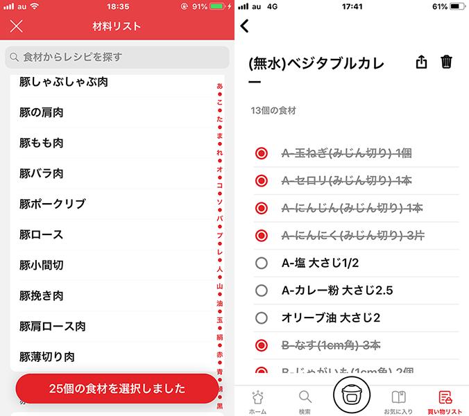 専用アプリは食材からレシピを探せる(左)。チェックしたものは自動で表示が変わる買い物リスト