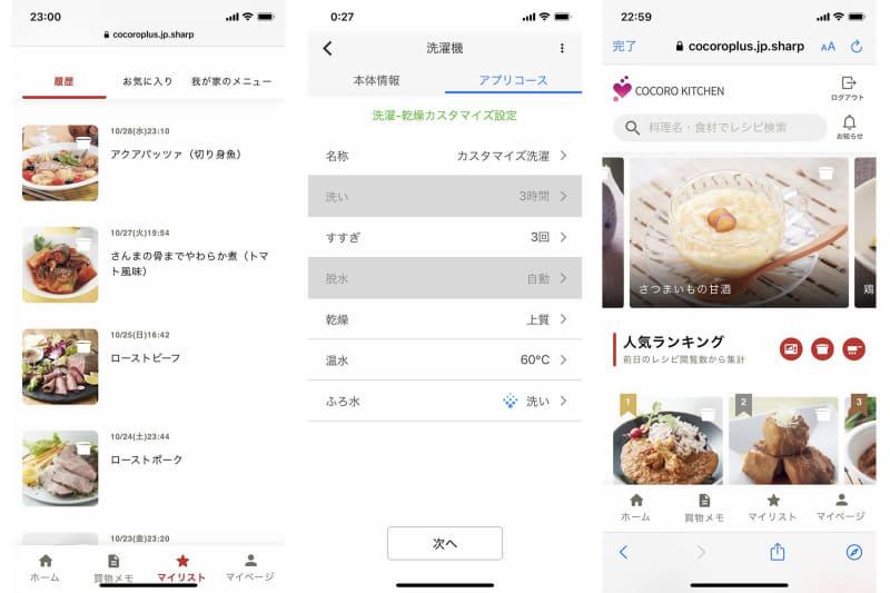 COCORO KITCHENアプリ画面