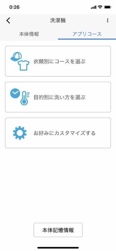 東芝の家電と連携するアプリ「IoLIFE」(洗濯機のアプリコース画面)