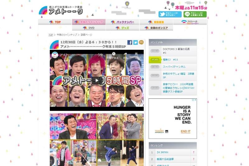 "<a href=""https://www.tv-asahi.co.jp/ametalk/lineup/1768/"" class=""n"" target=""_blank"">アメトーーーーーーーーーーク年末5時間SP</a>"