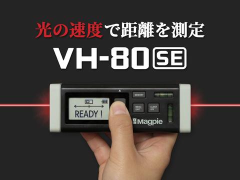 レーザー距離計「VH-80 SE」