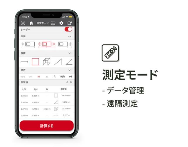 スマホアプリに測定データを記録可能