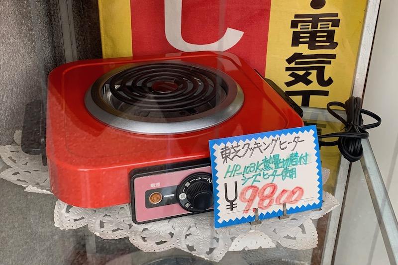 東京某区で見つけたクッキングヒーター。とうに販売終了されているが、値札が付いてるから婚活中!