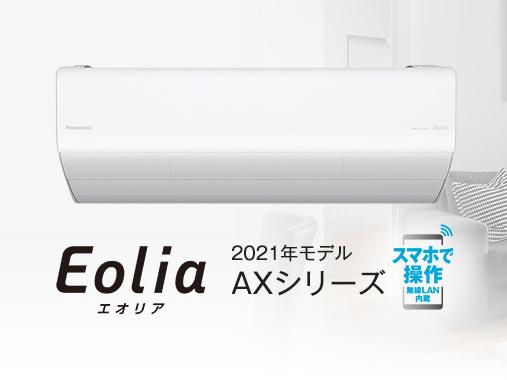 「Eolia(エオリア) AXシリーズ」2021年モデル