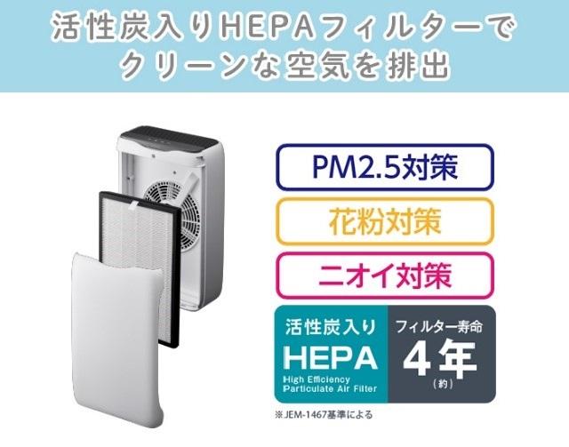 活性炭付きHEPAフィルターを備える