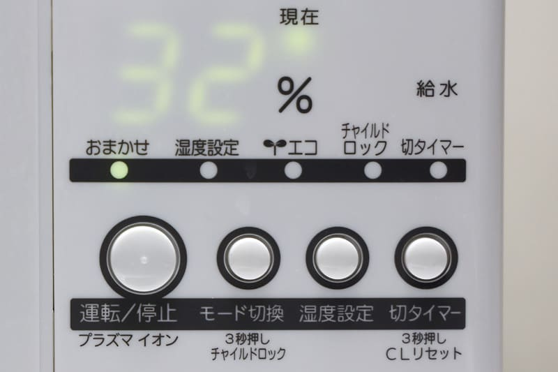 操作ボタンは4つのみ。運転モードは3つあり、「おまかせモード」「湿度設定モード(手動で目標湿度を設定)」「エコモード(静かに長時間加湿したい時)」をモード切換ボタンで切り替えます。基本的には「おまかせモード」で運転するのがお手軽です。なので、筆者のいつもの操作は運転/停止ボタンを押すだけ。チャイルドロックや2時間/4時間の切タイマーも使えます