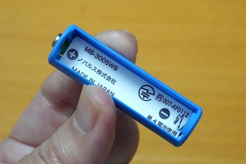 中に単四形乾電池を入れて使用する