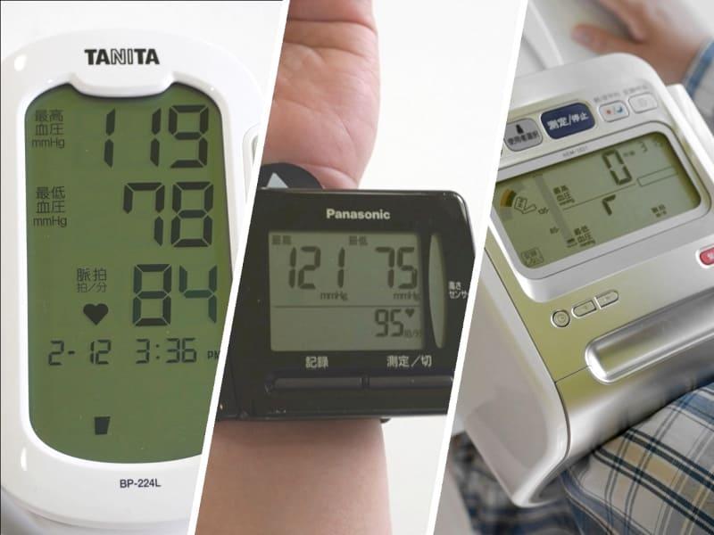血圧計にもさまざまな種類がある。使う目的や頻度に合わせて最適な1台を選びたい