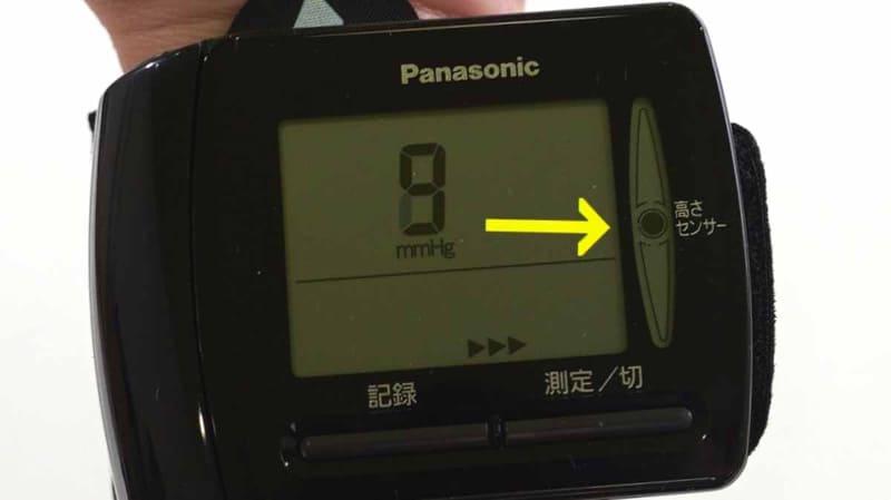 手くび高さセンサー。これを目安に高さを確認できるので、毎回同じ高さで正確に計測できる