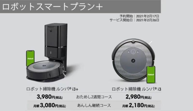 サブスクリプションのロボットスマートプラン+料金