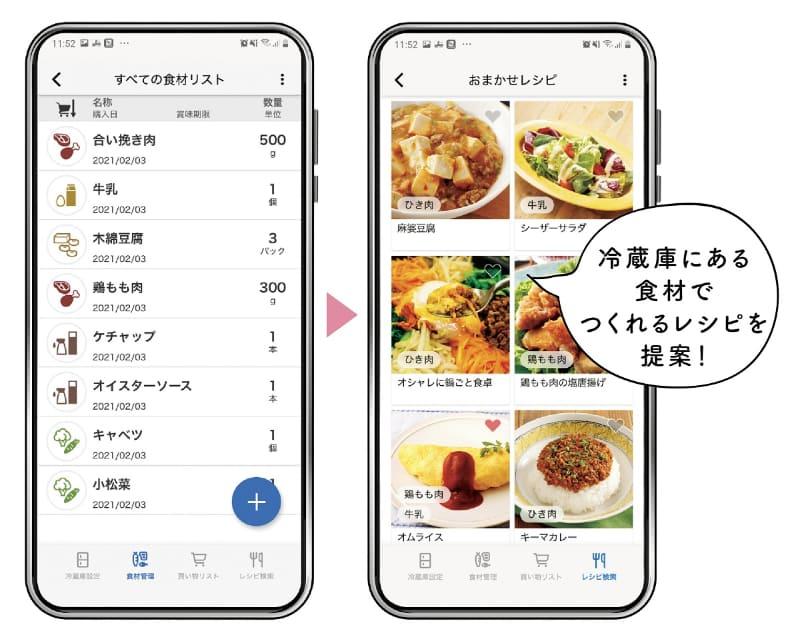 スマホアプリでレシピ検索が可能