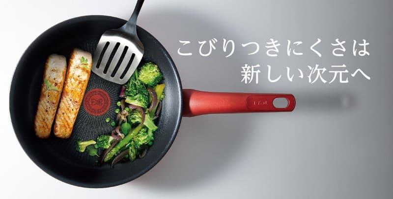ティファールの「取っ手つき調理器具」がリニューアル