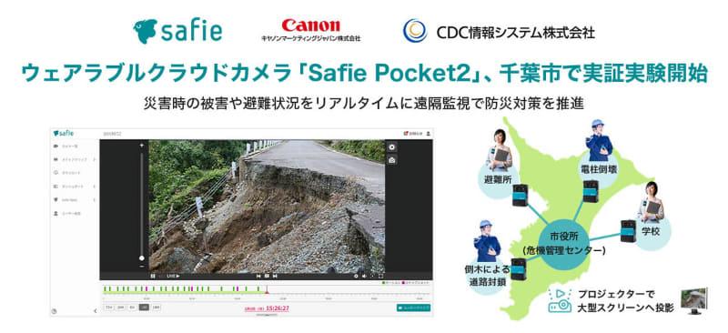 災害時の被害状況の把握や危機管理センターの指示出しに活用