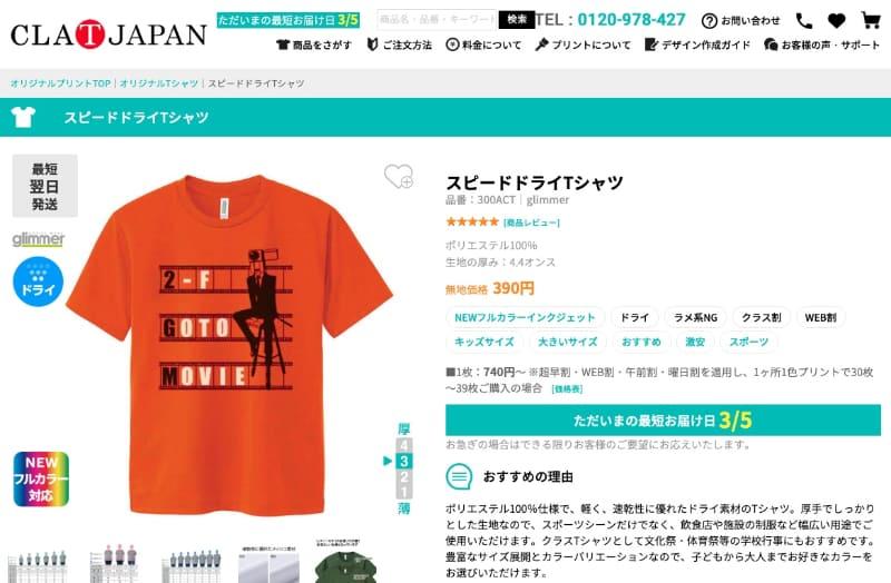 e-bikeのTシャツ種類は「スピードドライTシャツ」でした。無地価格が390円……!?