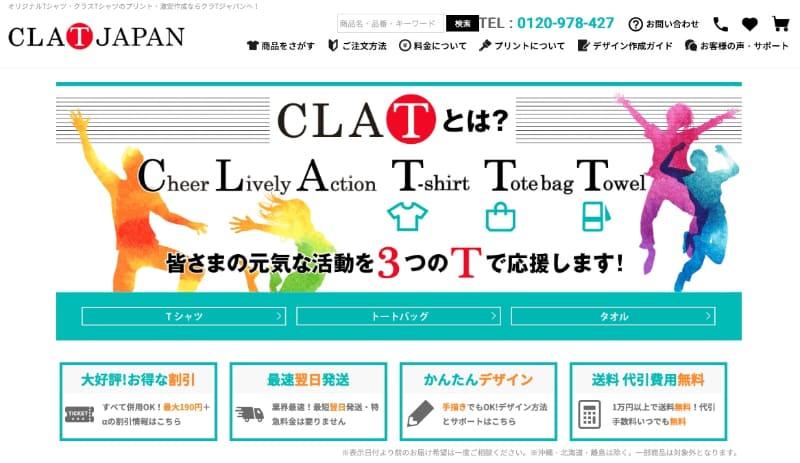 「CLA-T JAPAN (クラTジャパン)」のウェブサイト。安価にオリジナルのTシャツやトートバッグ、タオルなどを作れるようです。パーカやマスクなんかもありました
