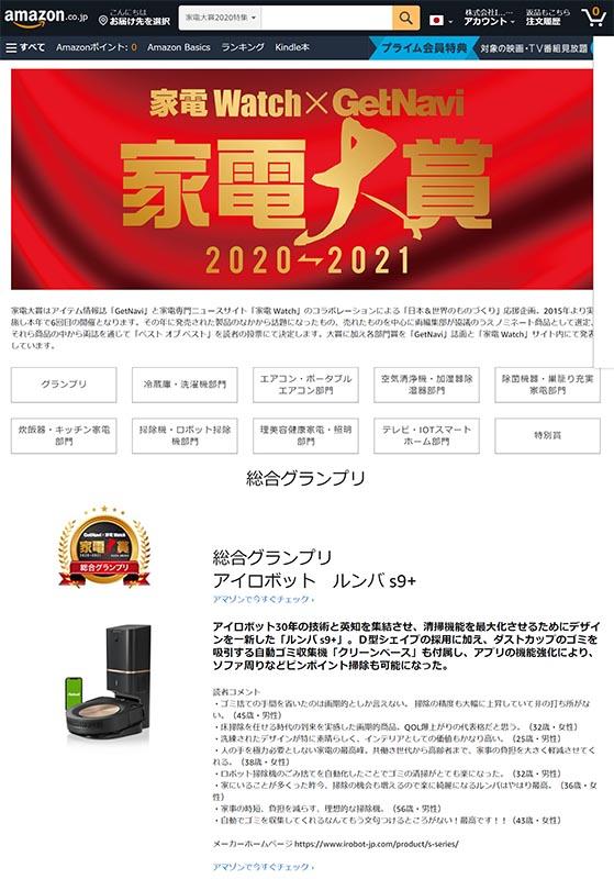 """<a href=""""https://www.amazon.co.jp/b/?node=8457262051"""" class=""""n"""" target=""""_blank"""">Amazon.co.jp内の「家電大賞2020特集」サイトへ</a>"""
