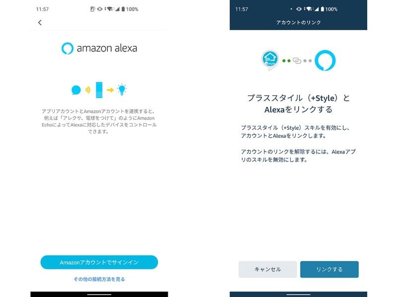 Amazon.co.jpのアカウントでログイン(左)して、Alexaとリンクさせれば(右)準備完了