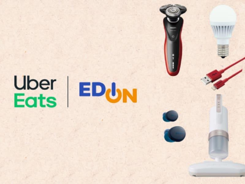 エディオンがUber Eatsと連携した販売・配達サービスを実証実験