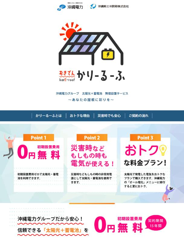 かりーるーふホームページ