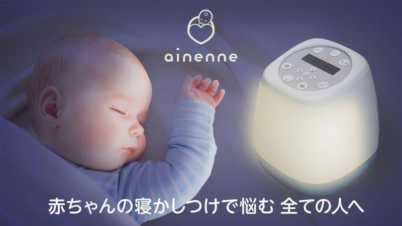 赤ちゃんの就寝や起床をサポート