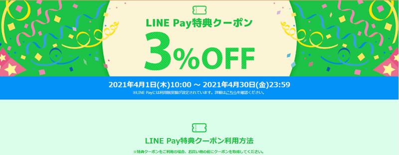 「LINE Pay特典クーポン」にも対応