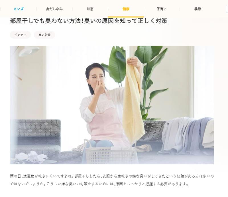 グンゼがホームページで部屋干しの臭いの原因を解説