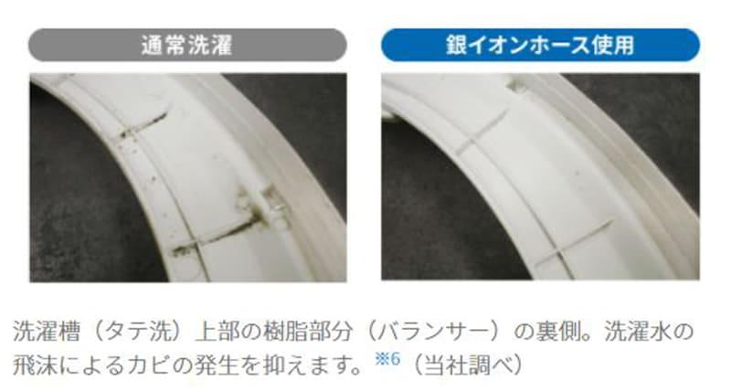 銀イオンホースを使うことで、洗濯槽がかびにくくなる(出典:シャープのホームページ)