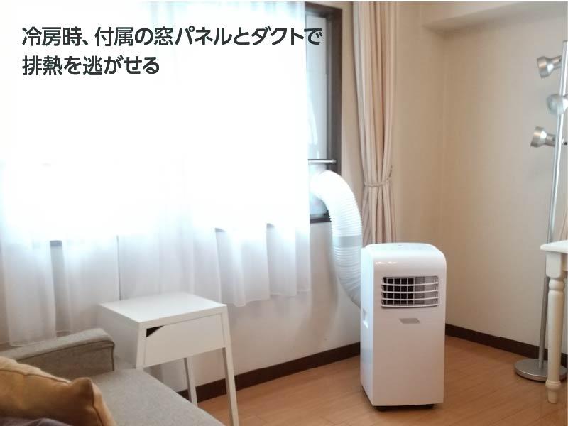 ダクトホースと窓パネルで屋外に排熱