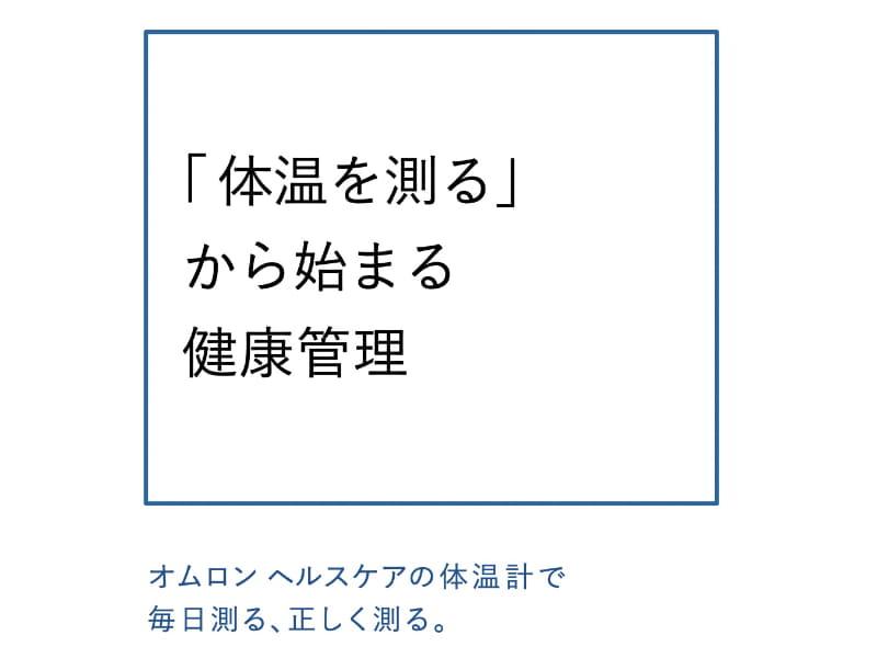 "Factbook「""体温を測る""から始まる健康管理」を発行"