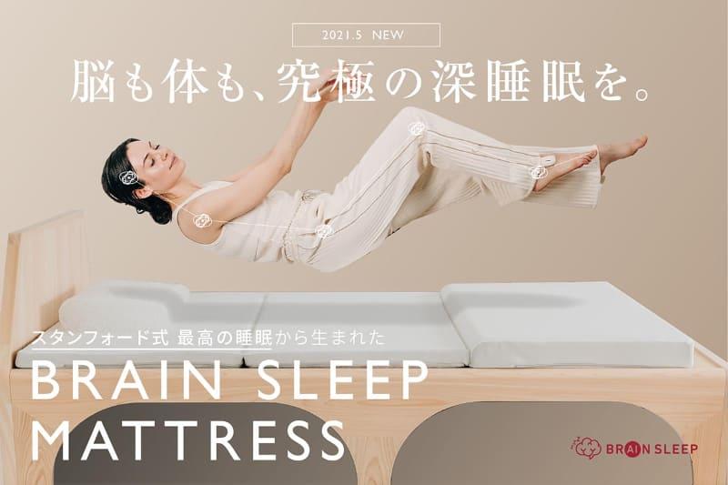「スタンフォード式 最高の睡眠」著者の西野精治氏が監修