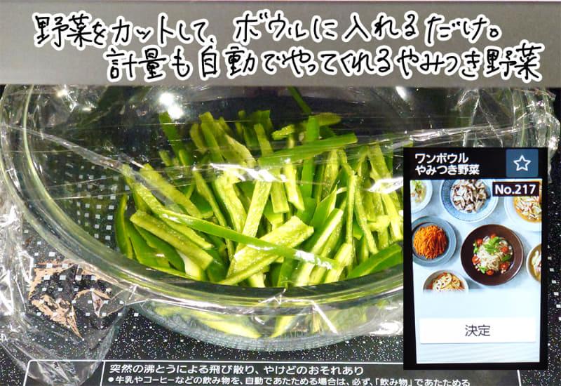 新しく追加された「やみつき野菜」機能が最高