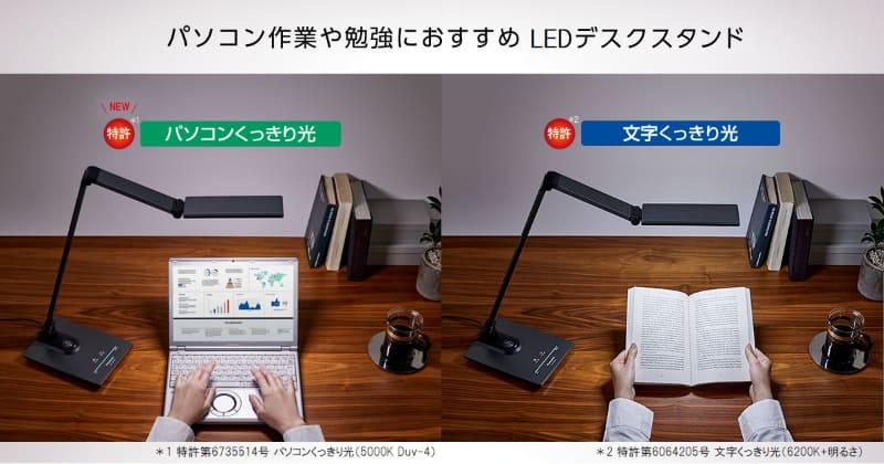 「パソコンくっきり光」と「文字くっきり光」を用意