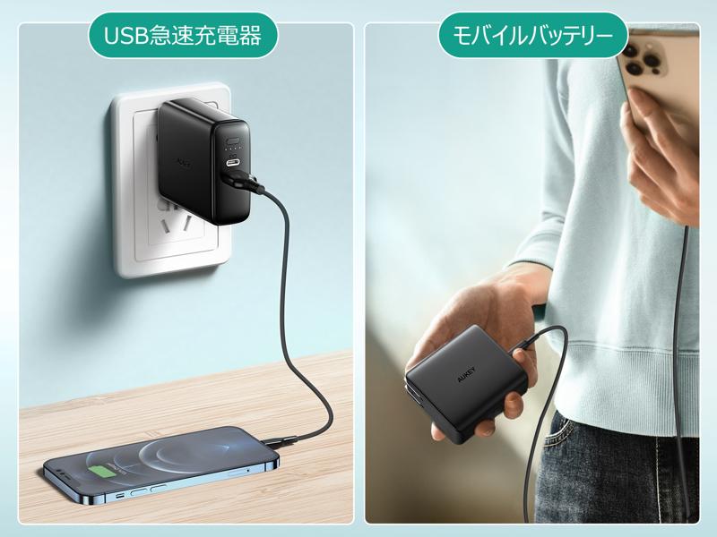 家の中ではUSB急速充電器として、外出時にはモバイルバッテリーとして使える