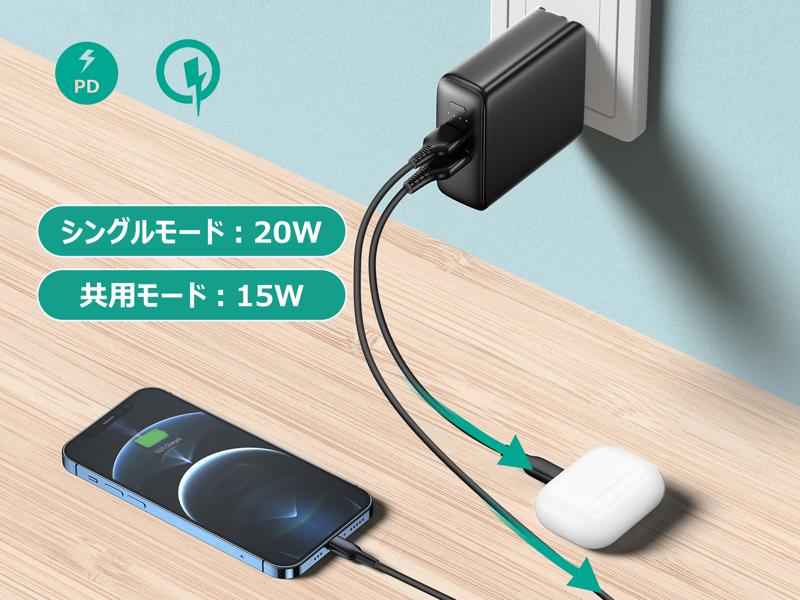 2つの端末を同時に充電できる