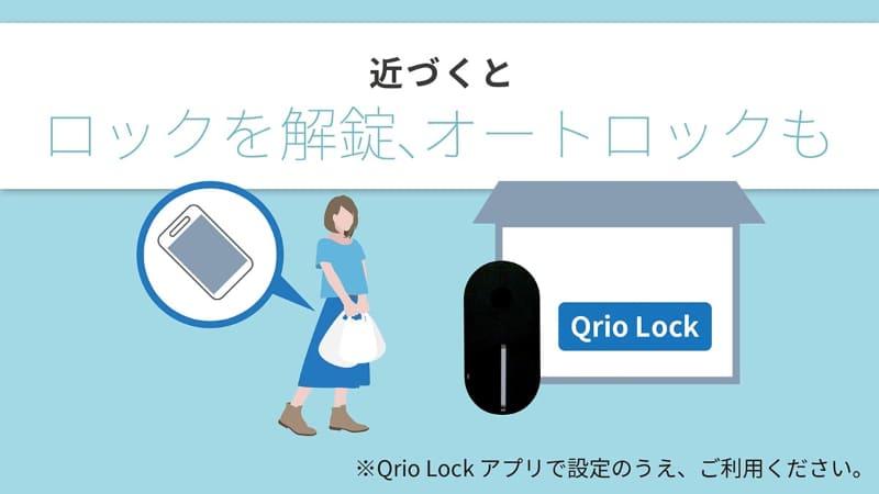 Qrio Lockアプリで設定しておけば、ハンズフリーで帰宅時にカギが開く