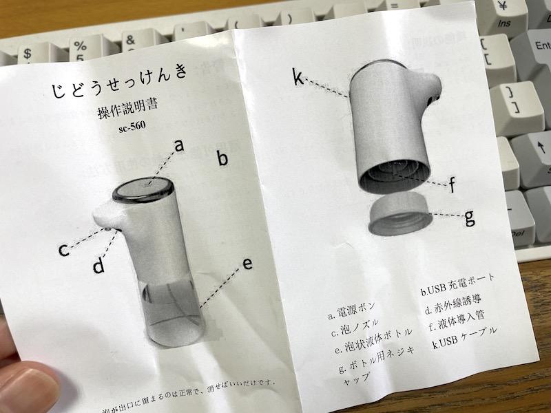日本語の説明書はあるが、「電源ボン」「瓶をいっぱいにして、ハンドソープ」など、かなーりテキトー。まあ、シンプルな機械なので問題ない