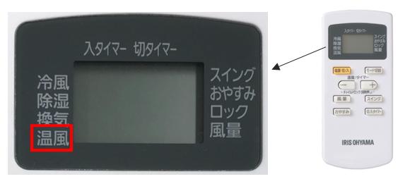 温風機能非搭載モデルのリモコンに「温風」表記がある点が誤り。ほかのモードでのリモコン動作は可能。本体操作でも通常通り運転する