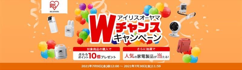 アイリスオーヤマ Wチャンスキャンペーン