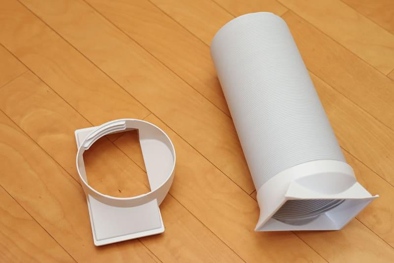 付属の排気ダクトとダクトエンド類。これらを使って温まった排気を窓などから排出します。排気ダクトの長さは、最も伸ばした状態で約150cm(実測値)