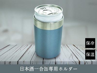 日本酒一合缶(180ml)専用の一合缶ホルダー