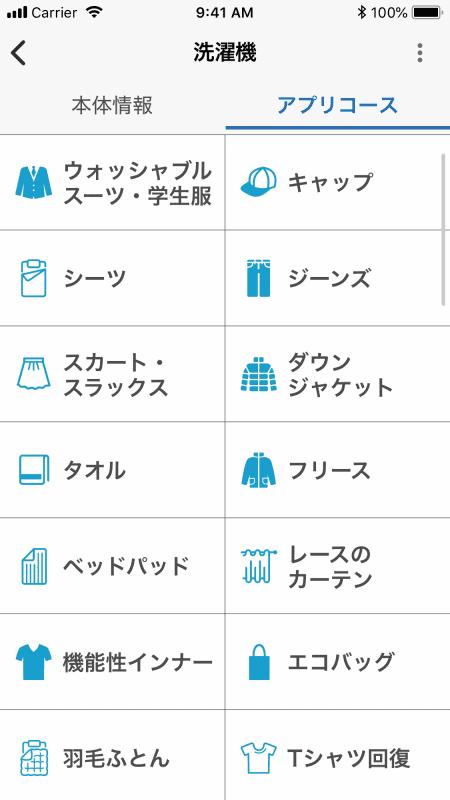 スマートフォン用アプリ