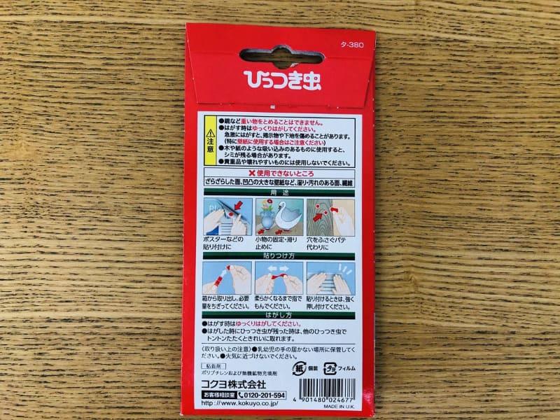 ポスターの貼り付けや小物の転倒防止に使える