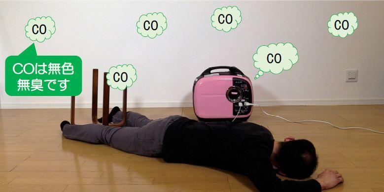 災害時に便利な携帯発電機で一酸化炭素中毒も