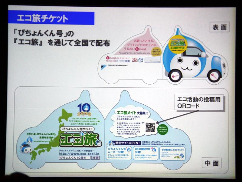 ぴちょんくん号ではキャンペーンを告知する「エコ旅チケット」が配布される
