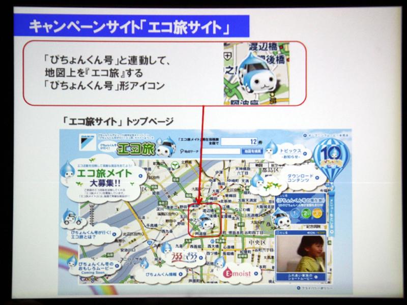 キャンペーンサイトでは、ぴちょんくん号の現在位置がマップ上に示される
