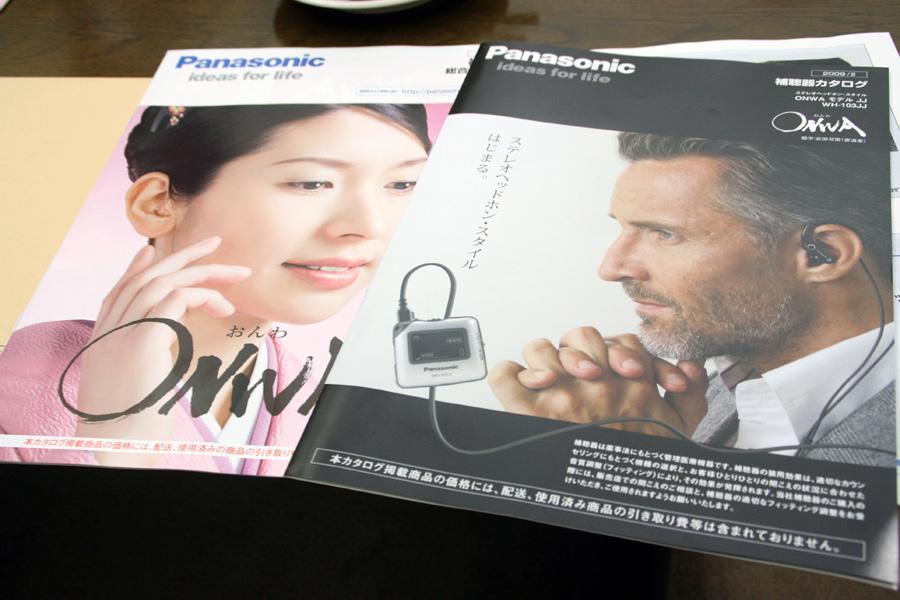 ONWAの2009年カタログでは外国人男性を起用。左側にあるのは2008年モデルのカタログ。表紙のイメージもガラリと変えた