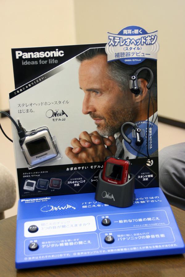 売り場用のPOPもこれまでの補聴器とはイメージが</small><small>大きく</small><small>かけ離れたものを採用した