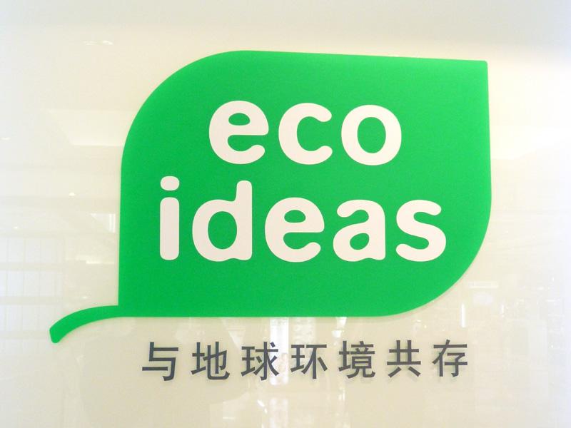 eco ideasのロゴは、世界共通のものとして使用されている
