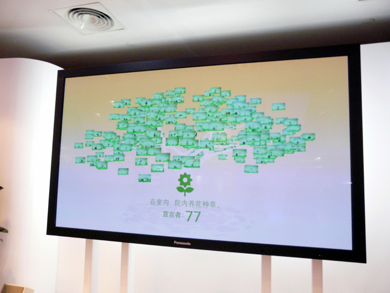 自身が宣言した環境への取り組み内容をスクリーンで表示。ひとりひとりの宣言が緑の葉になって表示される