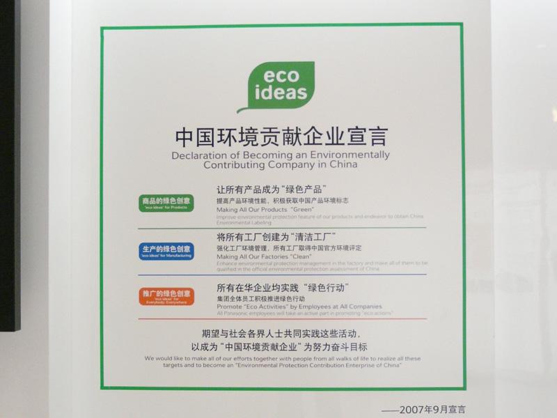 2007年に行なわれた中国における環境宣言。「商品のエコアイディア」、「モノづくりのエコアイディア」、「ひろげるエコアイディア」の観点から提案